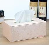 紙巾盒 歐式皮質紙巾盒定製簡約 客廳茶几餐巾抽紙盒汽車載家用 創意可愛 多款