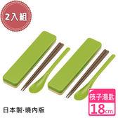 【日系簡約】日本製 境內版無印風 筷子湯匙組 環保筷 18CM-綠色2入