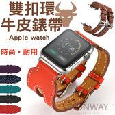 雙扣環 牛皮錶帶 Apple watch 38/40通用 42/44通用 蘋果 皮革錶帶 雙扣式 時尚皮質手錶帶