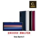SONY Xperia  5  空機 板橋實體店面 【吉盈數位商城】