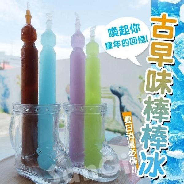 【南紡購物中心】【老爸ㄟ廚房】古早味棒棒冰綜合包組5包組 (120g/支/5支/包 共25支)
