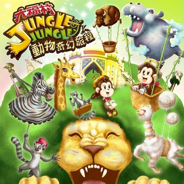 【即期票券】六福村樂園 + 動物園 - 入園券