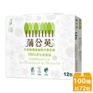 【南紡購物中心】蒲公英環保材質抽取式衛生紙(100抽x12包x6串/箱)