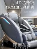 按摩椅 南極人新款太空智慧豪華艙按摩椅家用老人全自動全身多功能沙發 MKS阿薩布魯