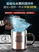 攪拌杯自動攪拌杯自轉咖啡杯懶人水杯電動磁化杯便攜磁力杯子黑科技  color shop