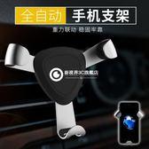 車載手機支架 通用型出風口萬能卡扣式導航座