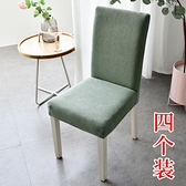 椅套 針織家用椅套墊子靠背一體餐椅套通用凳套座椅套彈力餐桌椅子套罩【幸福小屋】