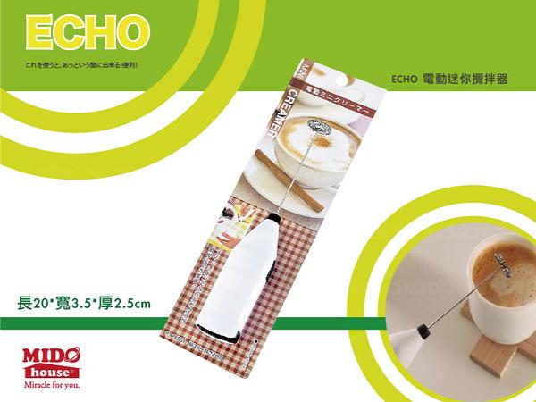 ECHO 電動迷你攪拌器/奶泡器《Mstore》