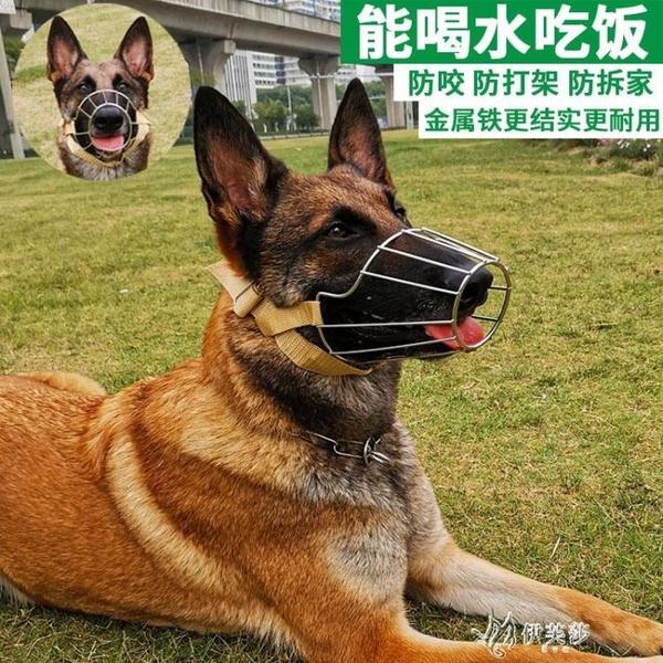 狗狗嘴套防亂吃防咬人防叫馬犬德牧鐵嘴罩中大型犬可喝水 【快速出貨】