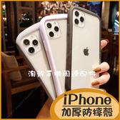 (附掛繩)邊框加厚撞色殼i11Pro SE 2 iPhone8Plus i7 素面保護套 iPhoneXs max iPhone11Promax 防摔手機殼