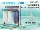 【水築館淨水】【不鏽鋼腳架型】304白鐵...