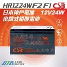 【久大電池】神戶電池 CSB電池 HR1224W 12V24W 緊急照明燈 充電燈具 UPS不斷電系統專用電池