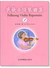 小叮噹的店- 提琴教材 民歌小提琴曲集【1】小提琴教學 獨奏譜+鋼琴伴奏譜 V411