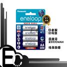 【EC數位】Panasonic 國際 eneloop 低自放電充電電池 3號 2000mAh AA 3號