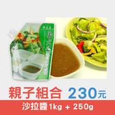 親子組合│義大利油醋醬(1kg)+任選沙拉醬(250g) 只要230元!