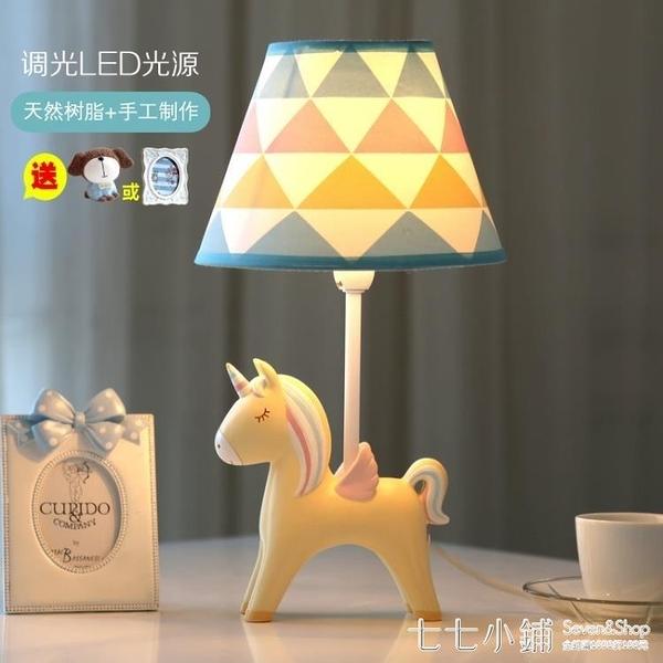 獨角獸可調光LED檯燈臥室床頭燈創意浪漫溫馨兒童房可愛INS風格桌燈AQ