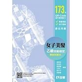 女子美髮乙級檢定學術科教本(2019最新版)