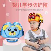 快速出貨-寶寶防摔頭保護帽嬰兒學步防撞帽防摔帽兒童安全頭盔護頭帽護頭枕