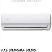 《全省含標準安裝》萬士益【MAS-80MV5/RA-80MV5】變頻分離式冷氣13坪