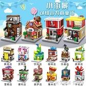 街景城市系列樂高積木男孩子拼裝兒童禮物玩具女孩益智力動腦小盒 創意家居