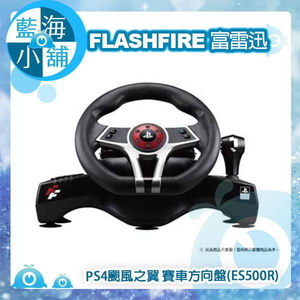 FlashFire 富雷迅 PS4颶風之翼 賽車方向盤(ES500R)