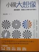 【書寶二手書T2/財經企管_NIF】小國大想像-創新創業,開發以小搏大的巧實力_鄭志凱