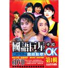 國語巨星卡拉OK第一輯DVD 6片裝...