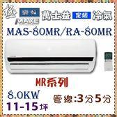 新規格CSPF更省電【萬士益冷氣】8.0kw 極定頻11-15坪 一對一《MAS-80MR/RA-80MR》