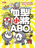(二手書)血型小將ABO(10)