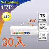 (30入)超殺價! LED T5 4尺 18W 工程版 (白/黃) 燈管 半周 串接 層板燈 (取代 T8) X-LIGHTING (10W 20W)1年保