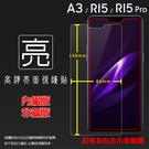 ◆亮面螢幕保護貼 OPPO R15 CPH1835/R15 Pro 夢鏡版 CPH1831/A3 CPH1837 保護貼 亮貼 保護膜 手機膜
