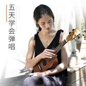 初學者小吉他學生成人女尤克裏裏23寸ukulele烏克裏裏兒童小樂器