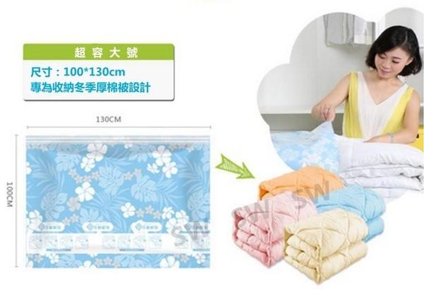BC007 市場最厚產品 真空收納袋130*100cm 0.12mm真空壓縮袋 收納袋 壓縮袋 衣物收納 防塵袋整理袋