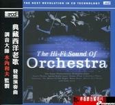 【停看聽音響唱片】【XRCD】典藏西洋老歌 - 發燒演奏曲