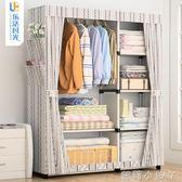衣櫃簡易經濟型布藝組裝布鋼管加固鋼架收納櫃子衣櫥簡約現代 igo全館免運