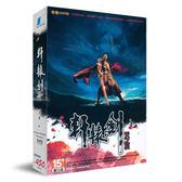 [哈GAME族]郵寄免運 PC GAME 大宇 軒轅劍 天之痕 繁體中文版 電視劇版 DVD版 支援Win7 軒轅劍3
