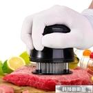 鬆肉針 304不銹鋼松肉針家用嫩肉器斷筋器牛排德國56牛扒砸肉敲肉打肉錘