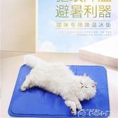 冰墊寵物涼席貓咪冰墊降溫貓籠涼墊地墊夏季貓用墊子防水貓墊夏天「多色小屋」igo