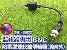 高雄監視器 絞線傳輸器 Cable線網路...