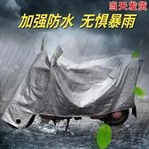 (快速)機車雨衣 摩托車罩子防雨防曬電瓶車踏板電動車車衣蓋車罩隔熱遮陽防水車套