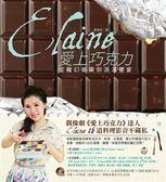(二手書)Elaine愛上巧克力