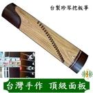 古箏 [網音樂城] 台製 珍琴 挖面 挖板 雞翅木 手工 實木 Guzheng (非 折板箏 )