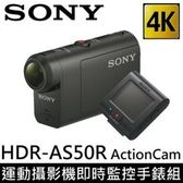 SONY 4K 運動攝影機即時監控手錶組 HDR-AS50R