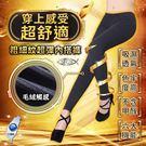 【5B2F 五餅二魚】粗細紋彈力內搭褲...