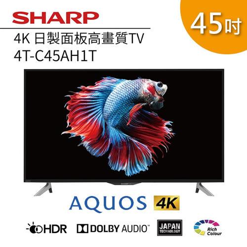 【限時優惠 尾批最終特賣】SHARP 4T-C45AH1T 45吋 4K 智慧連網液晶電視 2年保固