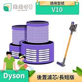綠綠好日 DYSON V10 SV12 後置濾網 HEPA dyson吸塵器後置濾網 副廠濾網