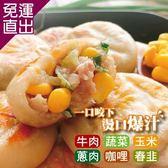 餡智吉 爆漿餡餅6種口味任選24包組 (20顆/包)【免運直出】