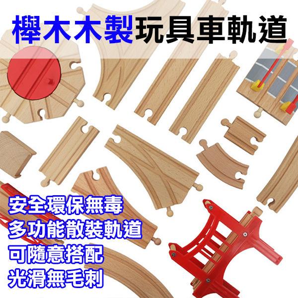 【妃凡】櫸木木製玩具車軌道 (大彎軌18*5cm) 散裝款 湯瑪士小火車 軌道車 木製軌道 272