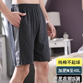 夏季男士純棉單件睡褲短褲可外穿加大碼純色全棉空調房家居褲睡褲 聖誕節全館免運