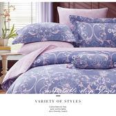 【LORIA洛莉亞】TENCEL天絲四件式床包組~標準雙人【淡淡的愛戀~藍】